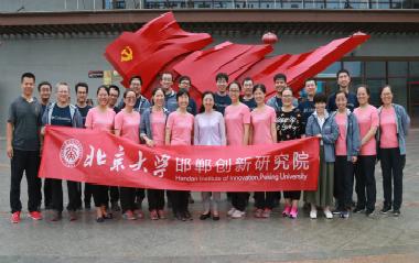 北京大学邯郸创新研究院走进西柏坡开展红色主题教育