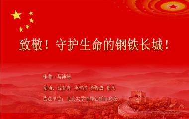 北京大学邯郸创新研究院党支部召开党员扩大会议