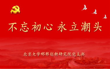 """北京大学邯郸创新研究院党支部开展""""红色经典诵读""""主题党日活动"""
