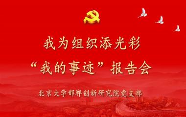 """北京大学邯郸创新研究院党支部开展""""我为组织添光彩 我的事迹报告会""""主题党日活动"""