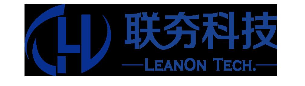 联夯(上海)自动化科技有限公司